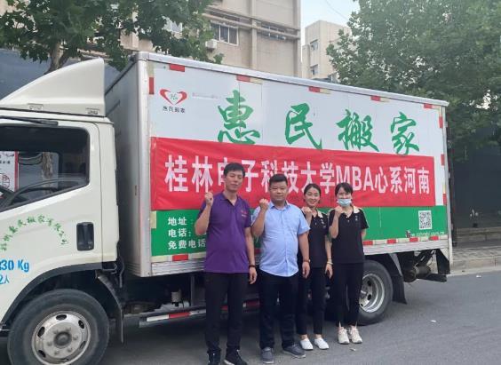 桂电温度,桂电担当,桂林电子科技大学MBA河南同学会抢险救灾侧记