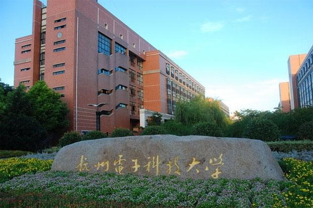 2022年杭州电子科技大学MEM招生简章