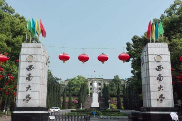 2022年西南大学公共管理(MPA)招生简章