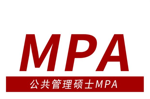 MPA是什么意思?MPA公共管理硕士含金量怎么样?