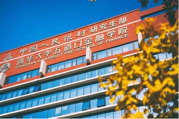 清华大学五道口金融专硕(MBA)招生简章