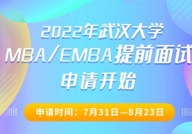 2022年武汉大学MBA/EMBA提前面试申请开始了,报名截止8月23日!