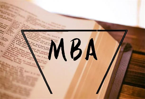 基础篇 | 工商管理硕士MBA是什么?