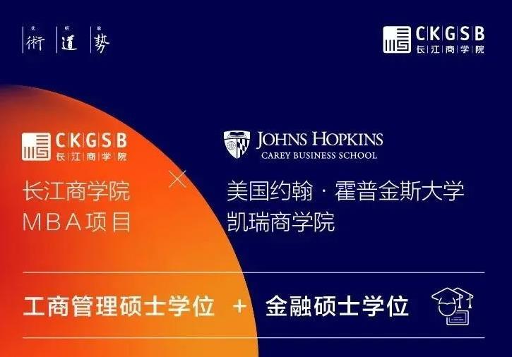 长江MBA-约翰•霍普金斯大学国际合作项目介绍