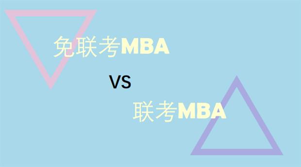 免联考MBA是什么?与联考MBA到底有何区别