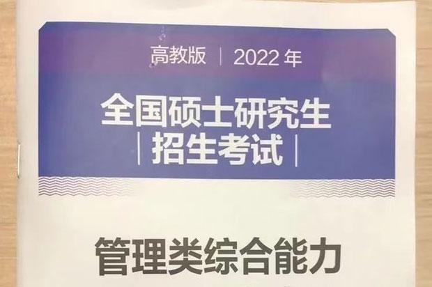 2022年管理类联考199管理类综合能力考研大纲已公布!快来看看都有哪些变化!