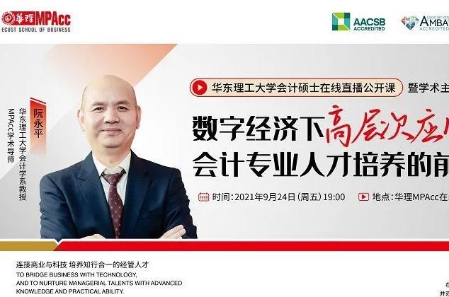 华东理工大学MPAcc会计硕士在线直播公开课暨学术主任分享会,9月24日不要错过!