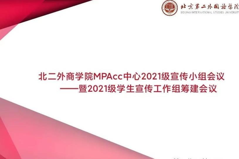 北二外商学院MPAcc   记2021级MPAcc中心宣传小组成立会议