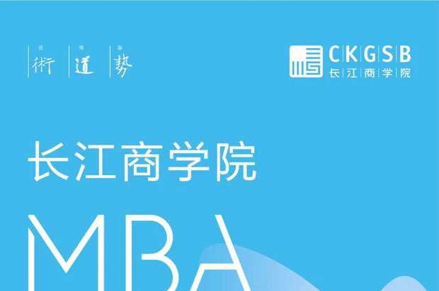 2022年长江商学院MBA项目招生简章