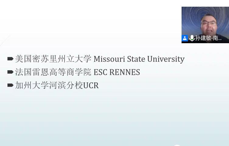 南京邮电大学MBA | 2021级管理学院本科生市调比赛和海外合作项目宣讲圆满结束