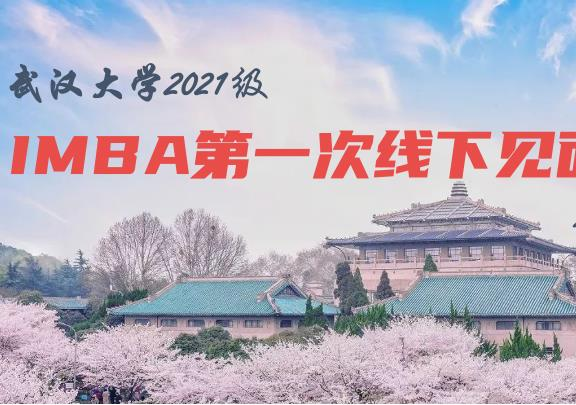 不负韶华,逐梦珞珈——武汉大学2021级IMBA梦想启航班会顺利召开