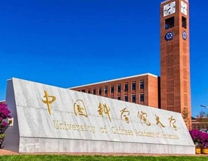 中国科学院大学2022年MPA招生简章