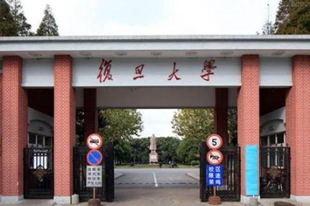 复旦大学2022年公共管理硕士(MPA双证)招生简章