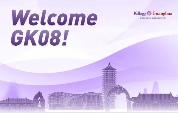 四海聚光华,2021年北大光华-Kellogg国际EMBA项目开学记