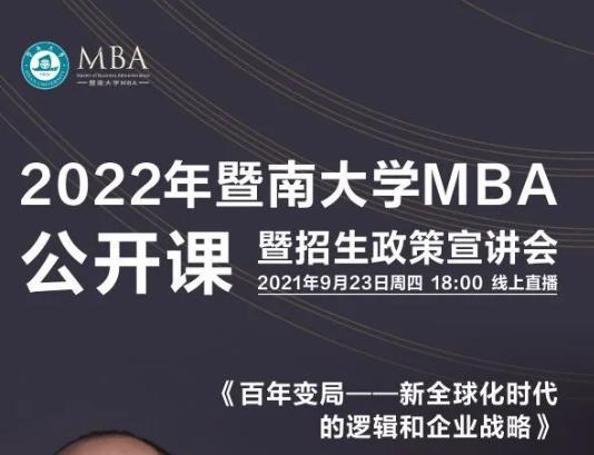 倒计时1天!暨南大学MBA公开课暨官方招生政策宣讲会即将开启