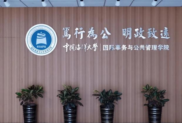 中国海洋大学2022年公共管理硕士(MPA)招生简章