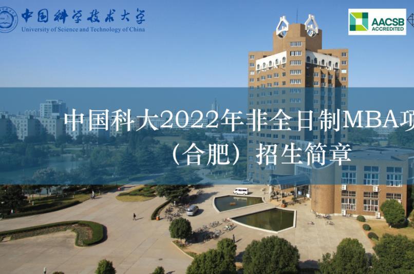中国科大2022年非全日制MBA项目(合肥)招生简章