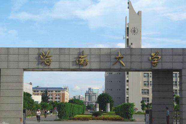 海南大学2022年硕士研究生招生简章