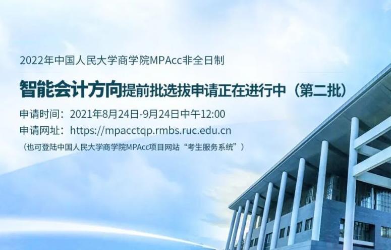 欲报从速!人大商学院MPAcc非全日制提前批报名将于9月24日中午截止!