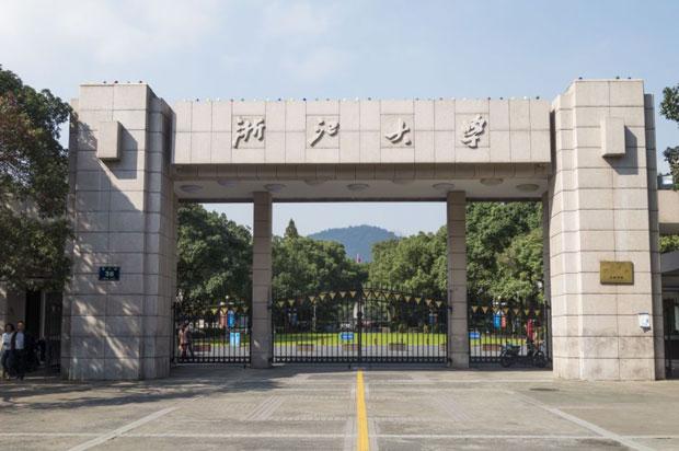 9月25日,浙江大学MPA教育项目即将举行2022年招生政策说明会