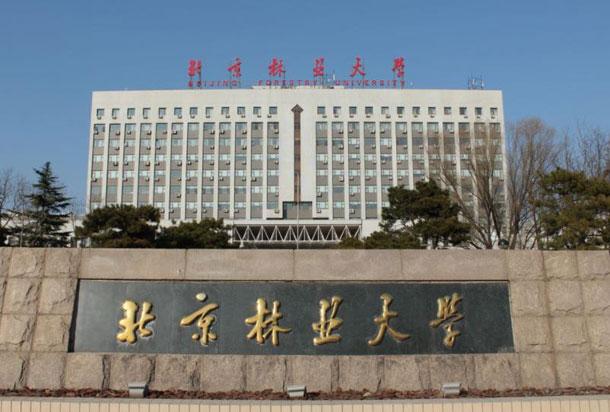 2022年北京林业大学工商管理硕士(MBA)招生简章