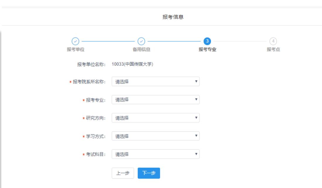 2022中国传媒大学工商管理硕士(MBA)网报说明