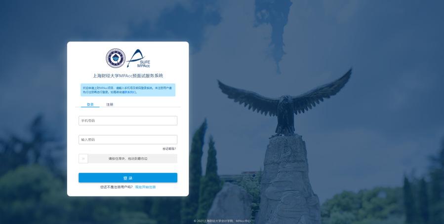 【重要提示】上财MPAcc第二批预面试申请即将截止