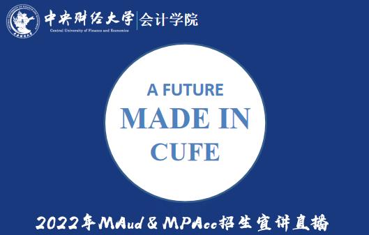 招生 | 中央财经大学2022年MAud & MPAcc招生宣讲直播预告