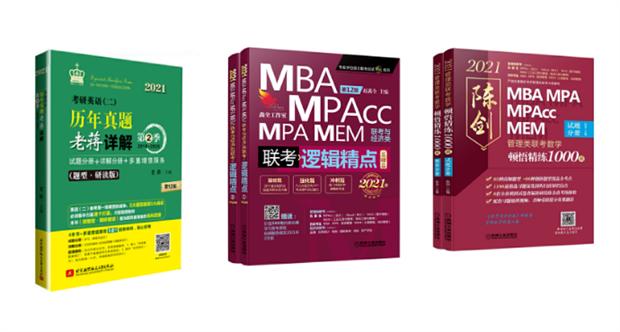 MPA报名条件与考试科目详解!不要错过!