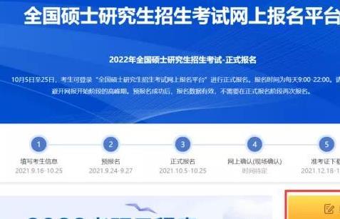 2022年中国石油大学(华东)MBA网上报名操作流程