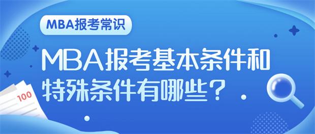 【 MBA报考必备知识】工商管理硕士(MBA)报考条件是什么?