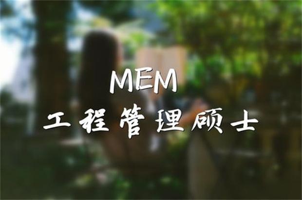 MEM报考必读!关于工程管理硕士MEM你了解多少?