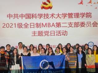 中国科大2021级全日制MBA第二党支部十月党建活动顺利举行