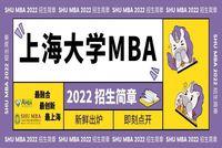 招生动态 | 上海大学MBA 2022招生简章重磅发布!