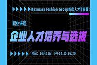 上海大学MBA讲座预告 | Maxmara首席人才官谈企业人才培养与选择,今天下午不见不散!