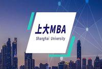 上海大学MBA值得读吗?是时候来全面分析一波!