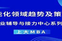 上海大学MBA创业系列讲座 | 泛智能化领域趋势及策略思考