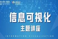 上海大学MBA讲座回顾 | 商业周刊成功背后的信息可视化