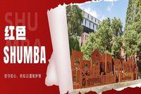 红色MBA   速来围观上大SHUMBA新打卡点!
