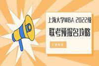 重大通知!上海大学MBA2022级联考预报名攻略