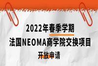 上海大学MBA丨2022年春季学期法国NEOMA商学院交换项目开放申请