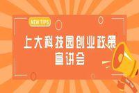 上海大学MBA创业讲座 | 上大科技园创业政策宣讲会,10月22日下午开讲!