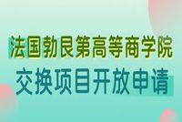 上海大学MBA丨国际交换!2022年春法国勃艮第高商交换项目开放申请