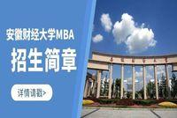 安徽财经大学2022年MBA招生简章