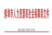 安徽财经大学MBA|我校被认定为蚌埠市创业培训机构