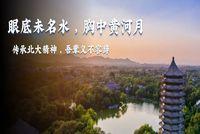 2021级北大MPA开学   北京大学政府管理学院2021级MPA周末班和新疆班迎新会隆重举行