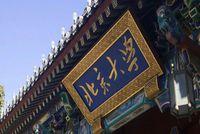 北京大学政府管理学院2022年非全日制公共管理硕士(MPA)招生简章