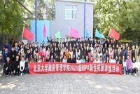 北京大学政府管理学院开展2021级MPA新生素质拓展培训