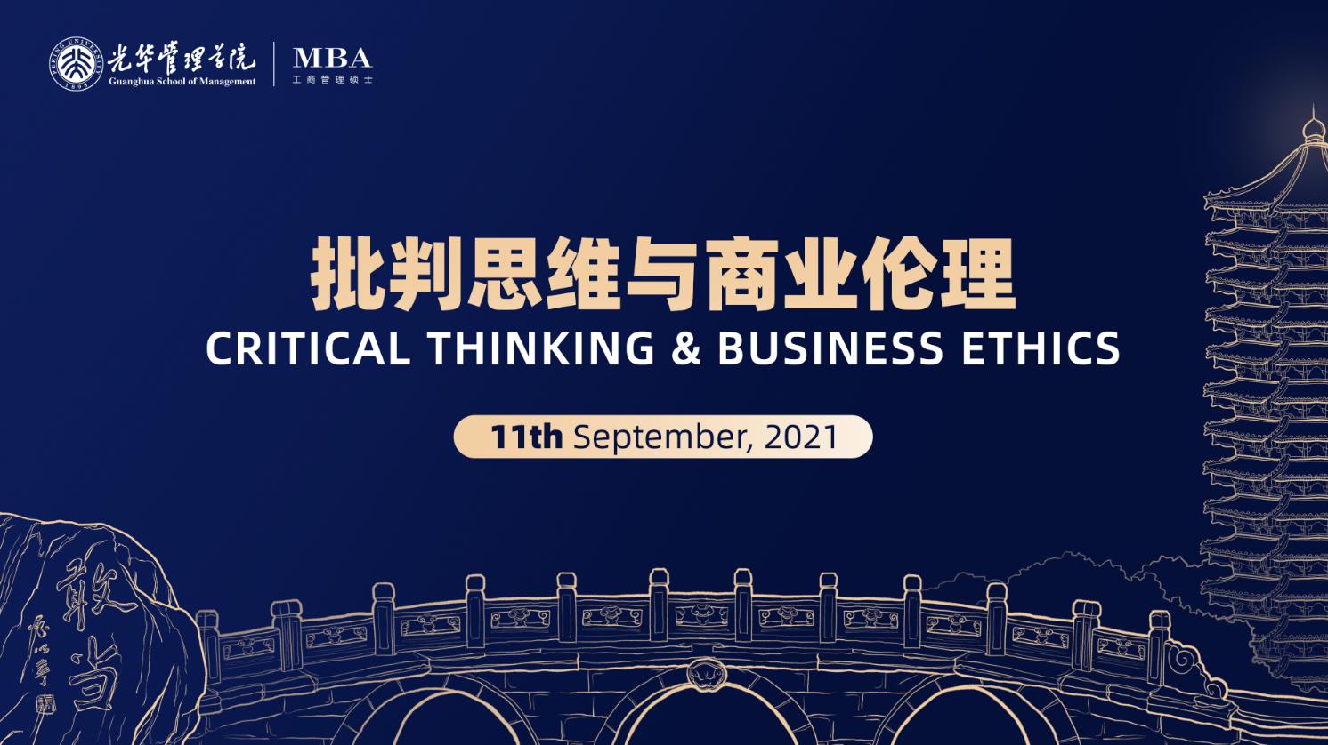 2021北大光华MBA开学第一课——批判思维与商业伦理