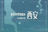 2021北大光华MBA全国公开课(西安站)即将开启,10月23日不要错过!